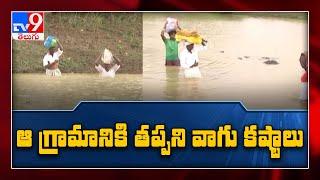 చిత్తబుట్ట గ్రామానికి వాగు కష్టాలు : Adilabad - TV9 - TV9