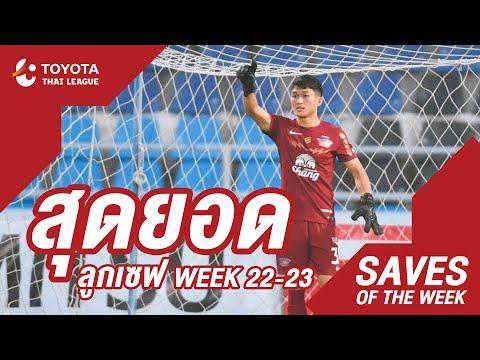 Saves of the Week : สัปดาห์ที่ 22-23 | โตโยต้า ไทยลีก 2020