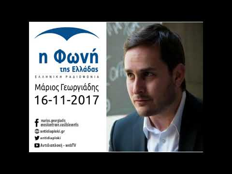 Μ. Γεωργιάδης / Φωνή της Ελλάδος, ΕΡΤ / 16-11-2017