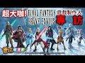 《FINAL FANTASY BRAVE EXVIUS》製作人藤本廣貴、中島啓輔專訪