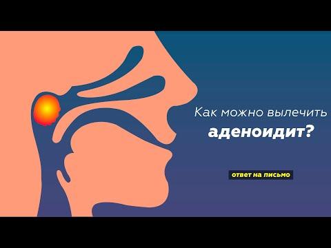 Как можно вылечить аденоидит? | Доктор Комаровский