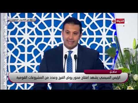 الحيا ة - الرئيس السيسي يشهد افتتاح محور روض الفرج وعدد من المشروعات القومية