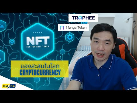 NFT-โอกาสใหม่!-ในโลก-Cryptocur