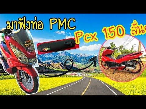 !!-Honda-PCX-150-ท่อPMC-ลั่นๆ-
