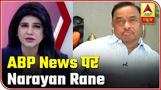 Maharashtra govt has failed in combating COVID-19: Narayan Rane - ABPNEWSTV