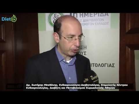 1η ΗΜΕΡΙΔΑ ΕΝΩΣΗΣ ΔΙΑΙΤΟΛΟΓΩΝ ΔΙΑΤΡΟΦΟΛΟΓΩΝ ΕΛΛΑΔΟΣ www.diettv.gr