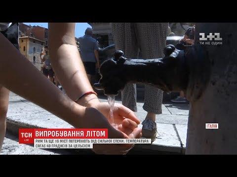 Італія потерпає від спеки та сильної засухи