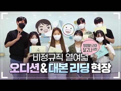 드디어!! 청렴웹드라마 '달고나' 시즌2 ㅣ 오디션 & 대본리딩 현장!!