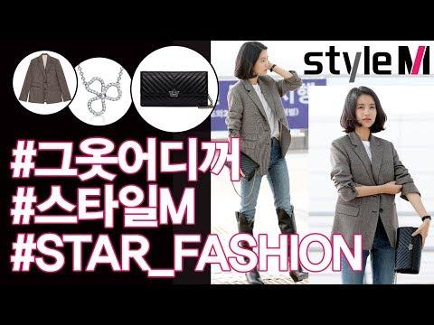 [★그옷어디꺼] 김태리가 선택한 공항 패션 아이템!!
