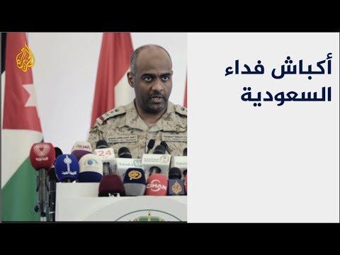 الحصاد- دلالات أكباش الفداء السعودية في ملف خاشقجي