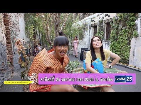 เทยเที่ยวไทย อาทิตย์ที่  26 ม.ค.นี้ นั่ง TUK TUK BOAT ล่องแม่น้ำเจ้าพระยา 22:25 น. ทางช่อง GMM25