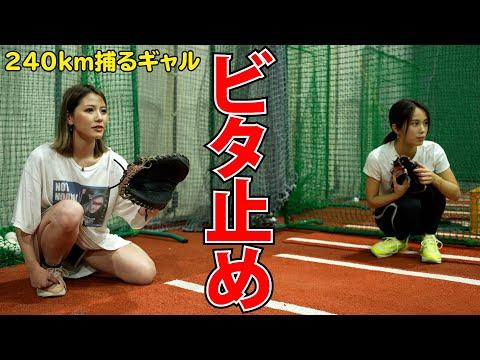 金髪ギャルめいちゅんに野球を教わってみたら凄い結果になった キャッチング編【ビタドメに挑戦】