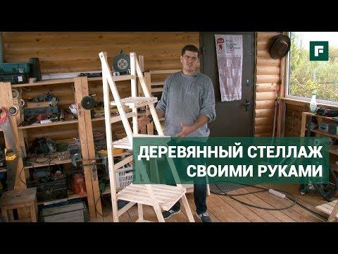 Мастер-класс: складной деревянный стеллаж за копейки. Строительные лайфхаки // FORUMHOUSE