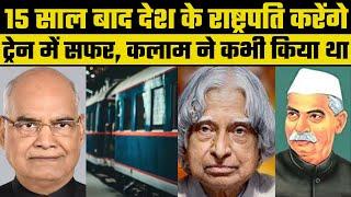 Presidential Special Train: President Ram Nath Kovind to visit native village by Special Train - ITVNEWSINDIA