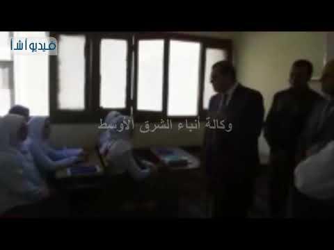 بالفيديو : محافظ الفيوم يتفقد مدرستي جمال عبد الناصر وعائشة حسانين