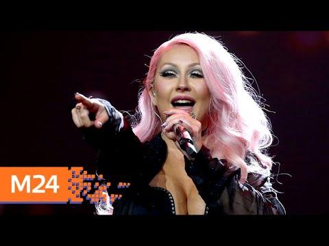 Кристина Агилера выступает в Москве - Москва 24
