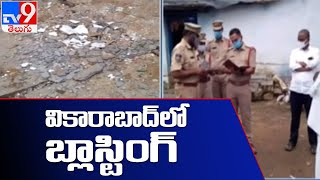 నాటు బాంబు పేలుడు! : Vikarabad - TV9 - TV9
