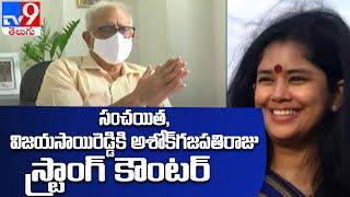 సంచయిత ట్వీట్ కు అశోక్ గజపతి కౌంటర్ - TV9 - TV9
