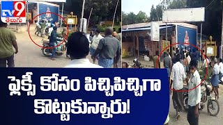Chittoor : గంగాధరనెల్లూరు మండలంలో  ఫ్లెక్సీ వివాదం - TV9 - TV9