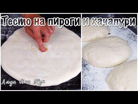 ПРОСТОЕ ТЕСТО для хачапури и осетинских пирогов Получится у всех Люда Изи Кук тесто FLATBREAD DOUGH