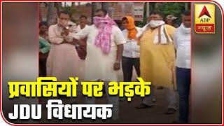 Bihar: JDU MLA's insensitive remarks to migrant labourer - ABPNEWSTV