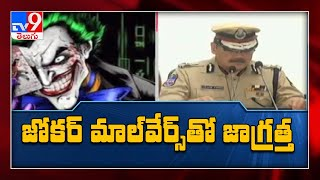 What is the Joker malware? : అకౌంట్ నుంచి డబ్బులు మాయం - TV9 - TV9