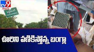 భయం గుప్పిట్లో జనం... పెద్దేముల్ లో బాంబు పేలుడు | Vikarabad -TV9 - TV9