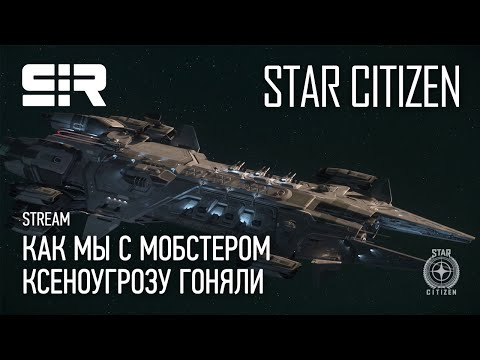 [4K] Star Citizen: Как Мы с #mob5tertv Ксеноугрозу Гоняли   p.3.12.1