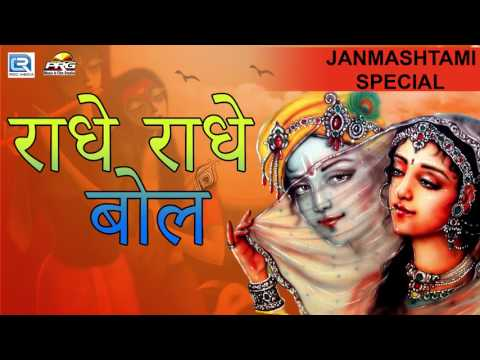 Superhit Radha Krishna Bhajan - राधे राधे बोल | Radhe Radhe Bol | Krishna Beautiful Song