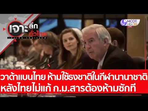 วาด้าแบนไทย ห้ามใช้ธงชาติไทยในกีฬานานาชาติ  : เจาะลึกทั่วไทย (12 ต.ค.64)