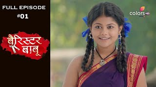 Barrister Babu - Full Episode 1 - With English Subtitles - COLORSTV