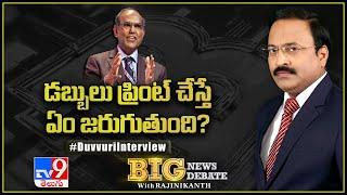 Big News Big Debate : డబ్బులు ప్రింట్ చేస్తే ఏం జరుగుతుంది? - TV9 - TV9