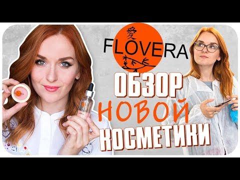 Новые фавориты российской косметики. Побывала на фабрике FLOVERA | Дарья Дзюба