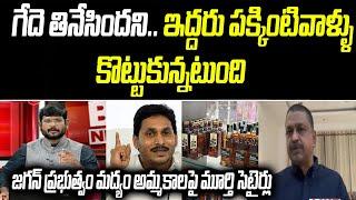 TV5 Murthy Satires on YS Jagan Govt Liquor Sales for Next 20years | Payyavula Keshav Interview |TV5 - TV5NEWSSPECIAL