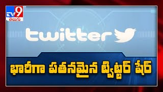 Twitter stock slips 25% from 52 week high amid tussle over Indian IT rules - TV9 - TV9