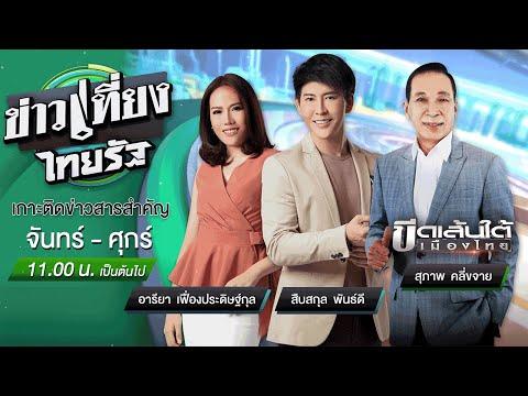 Live-:-ข่าวเที่ยงไทยรัฐ-13-ต.ค