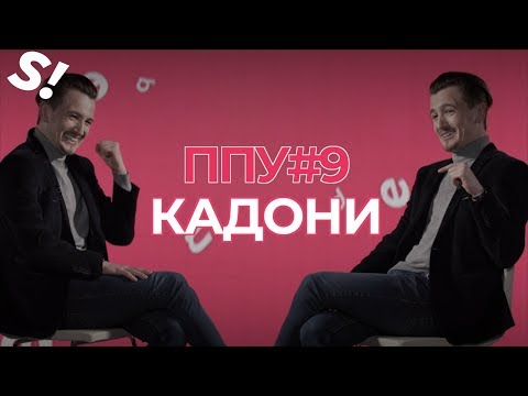 ППУ#9 КАДОНИ x Бузова, Бородина, Башаров
