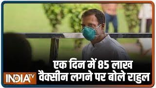 एक दिन में 85 लाख वैक्सीन: राहुल गांधी ने कहा अच्छा काम हुआ - INDIATV