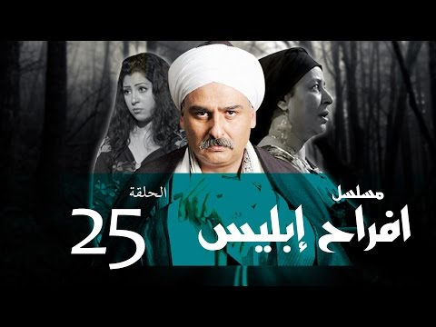 Afrah Ebles _ Episode |25| مسلسل أفراح أبليس _ الحلقه الخامسه والعشرون