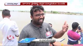 People Rush To See Beauty Of Jurala Project   V6 New - V6NEWSTELUGU
