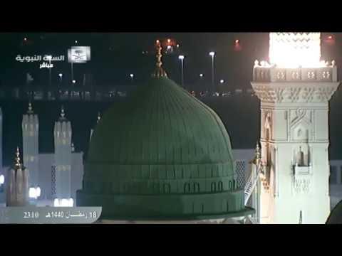 صلاة الشفع والوتر ودعاء القنوت من المسجد النبوي الشريف بـ#المدينة_المنورة 1440/09/18هـ