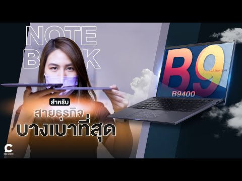 Asus-expertbook-b9400-|-รีวิวโ