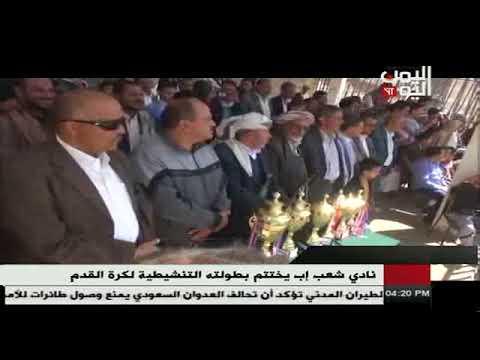 نادي شعب إب يختتم بطولته التنشيطية لكرة القدم 24 - 11 - 2017