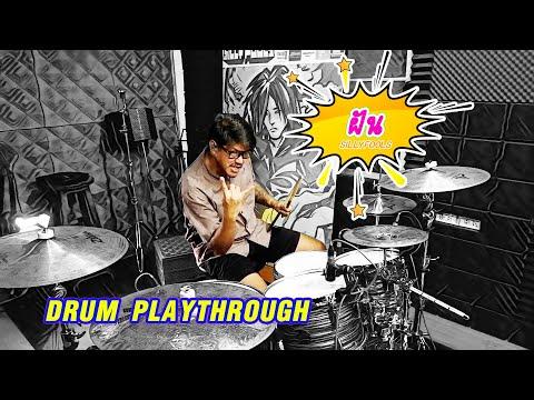 ฝัน-:-Sillyfools-(-Drum-Playth