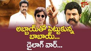 Jr.NTR Vs NBK Dialogue War | అబ్బాయ్ తో పెట్టుకున్న బాబాయ్.. డైలాగ్ వార్..! |  TeluguOne - TELUGUONE