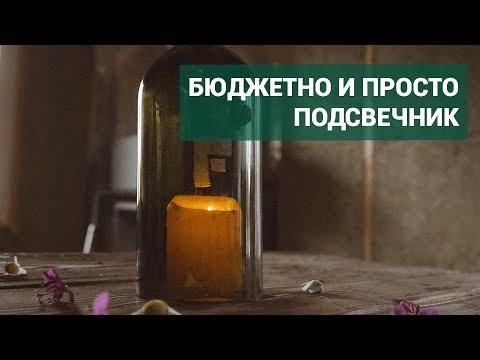 Подсвечник из винной бутылки. Строительные лайфхаки // FORUMHOUSE