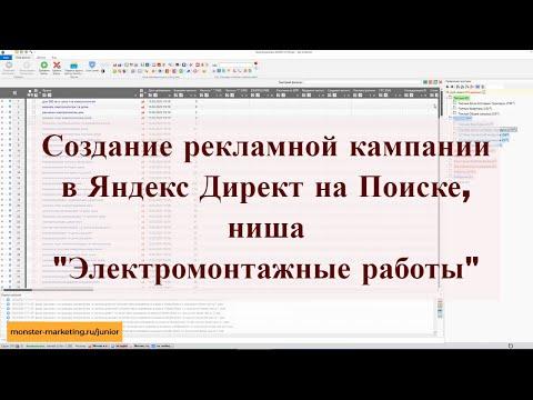 Создание рекламной кампании в Яндекс Директ на Поиске, ниша «Электромонтажные работы»