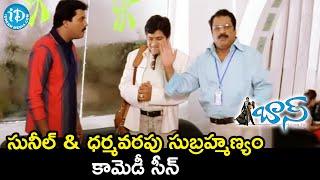 Sunil & Dharmavarapu Subramanyam Comedy Scene | Boss Telugu Movie Scenes | Nagarjuna | Nayanthara - IDREAMMOVIES