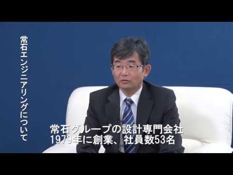 常石エンジニアリング株式会社:廣瀬信彦社長インタビュー