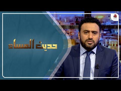 محادثات بين الحكومة والحوثيين بشأن الأسرى في عَمان | حديث المساء